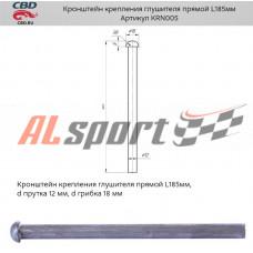 Кронштейн крепления глушителя прямой L185 мм CVD