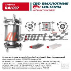 Пламегаситель (Резонатор) Chevrolet- Cruze, Lacetti, Aveo Нерж сталь.